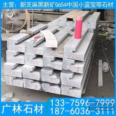 小蘭寶g653石材小藍寶加工廠