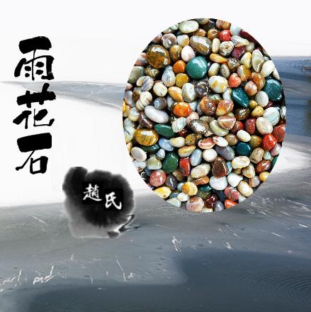 南京极品雨花石卵石