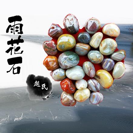 南京精品雨花石