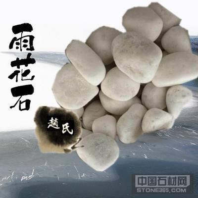 南京雨花石纯色