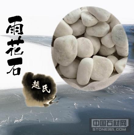 南京雨花石白色