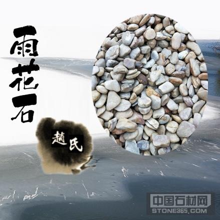 南京雨花石实惠
