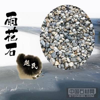 南京雨花石水洗石