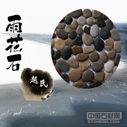 南京雨花石装饰