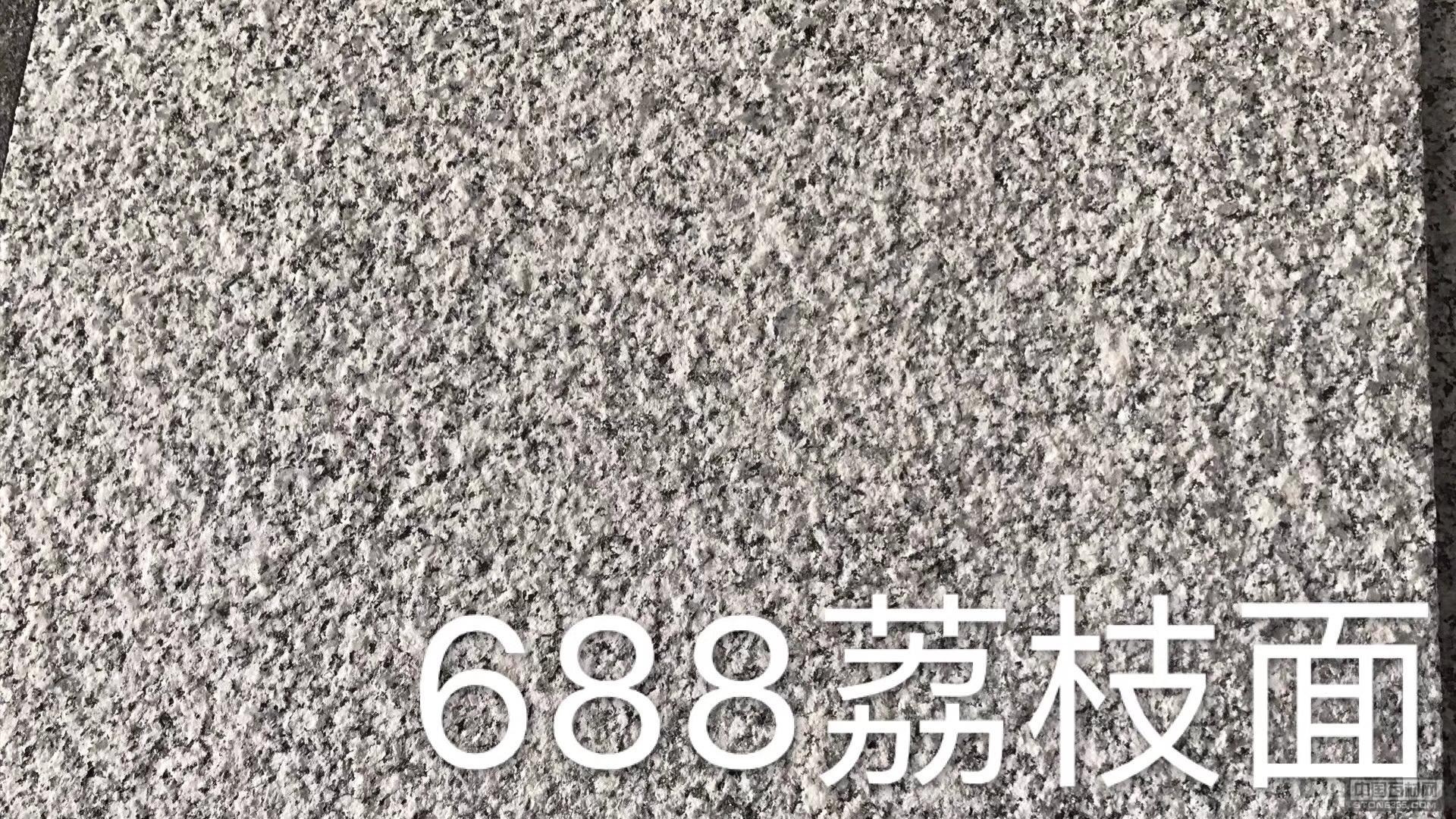 G688芝麻灰荔枝面