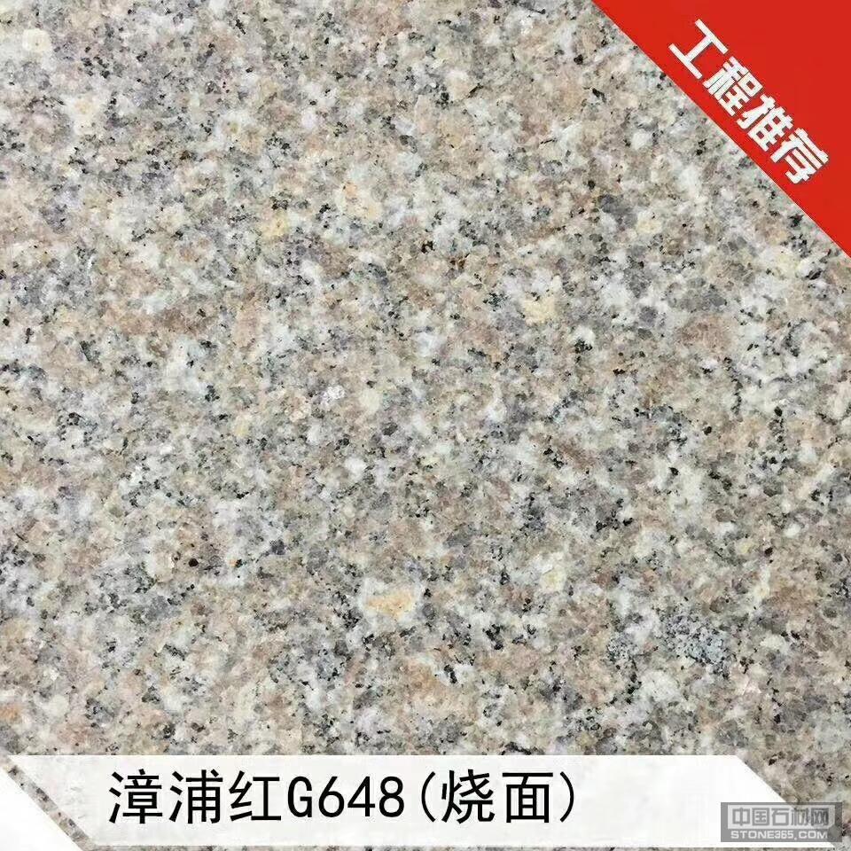 G648漳浦红火烧面