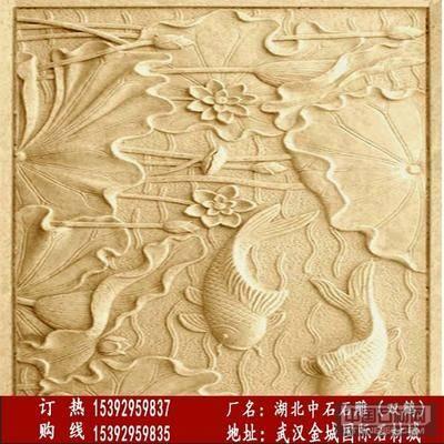 黄金麻浮雕石雕