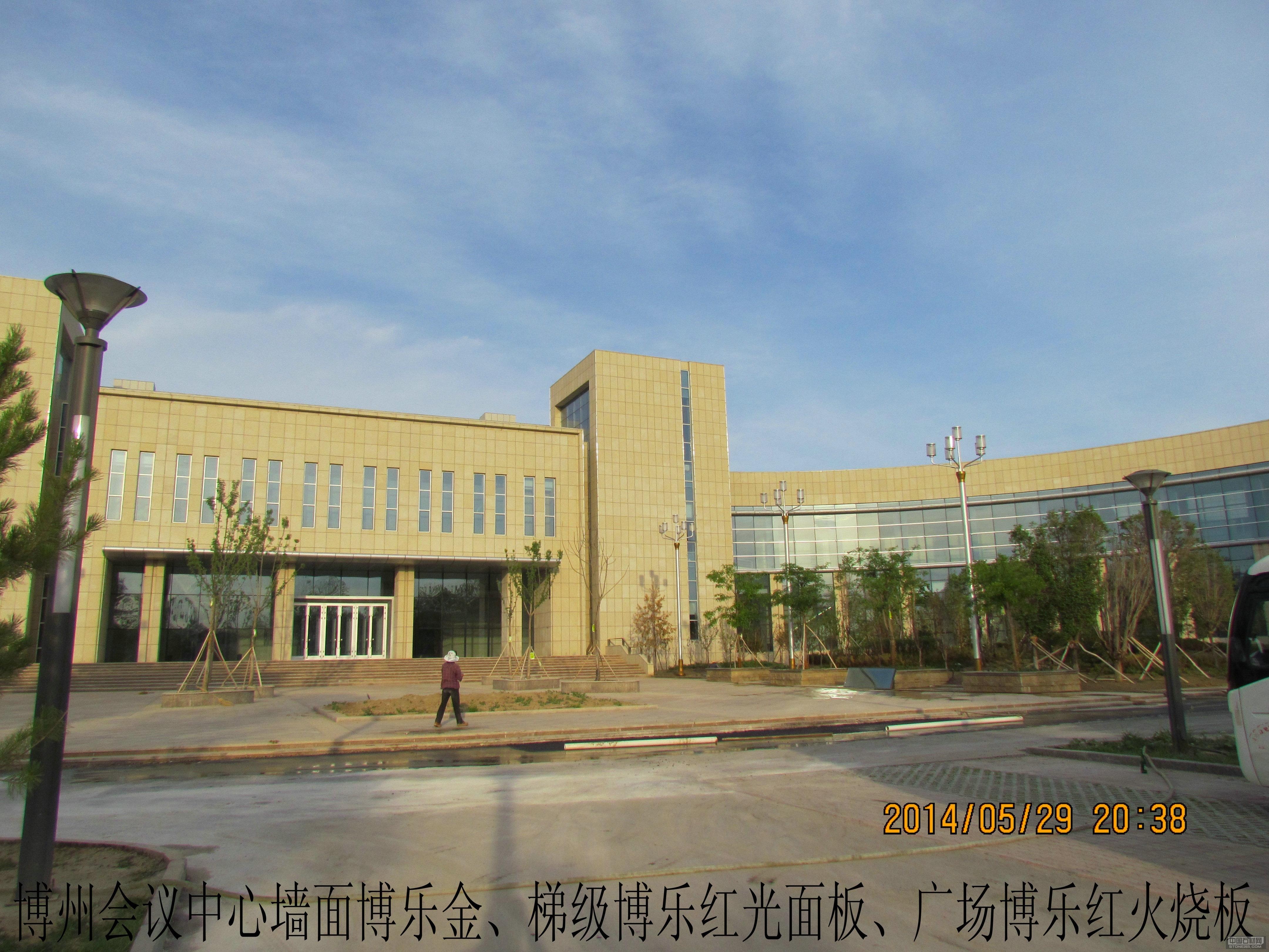 博州会议中心