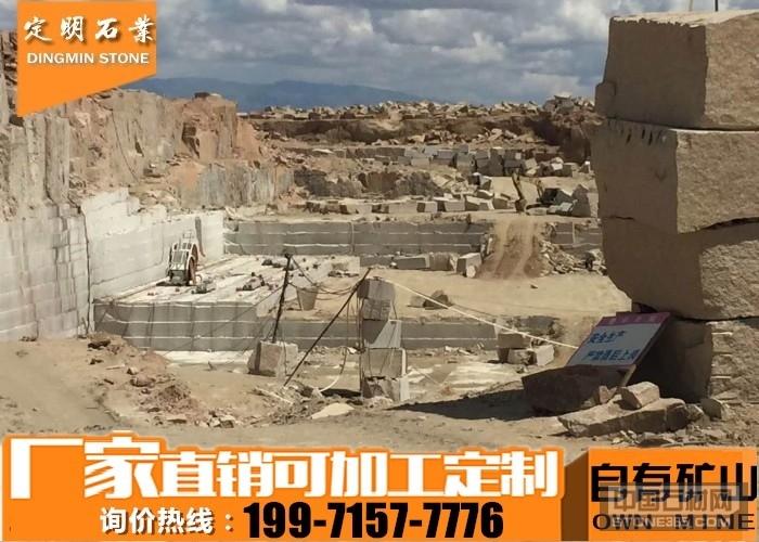 新疆石材厂矿直销