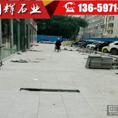 人行道地铺石