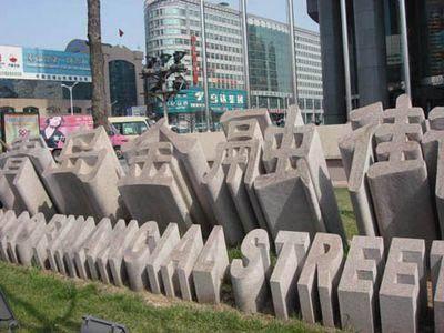雕刻门牌石