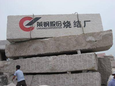 山东门牌石