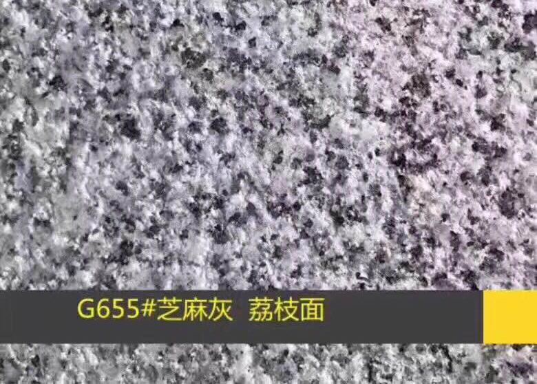 福建G655芝麻灰荔枝面