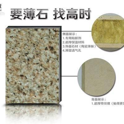 供应黄金麻陶瓷一体板