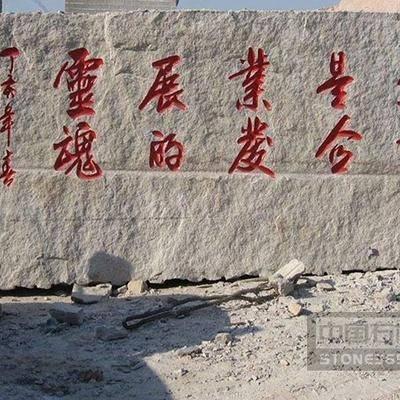 五莲红门牌石