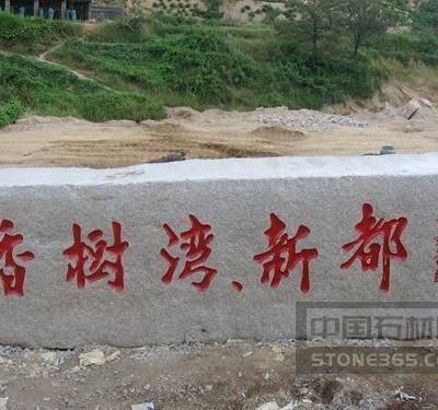 五莲红大型门牌石