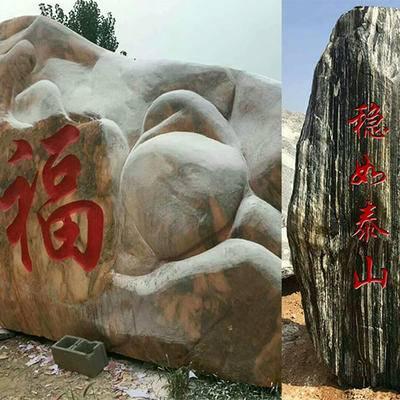 泰山石景观石