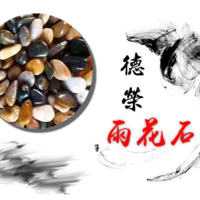 精品五彩雨花石