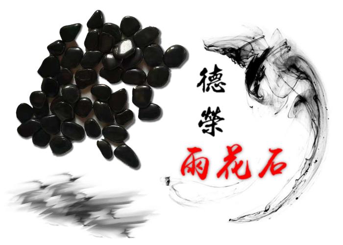 精品黑色雨花石