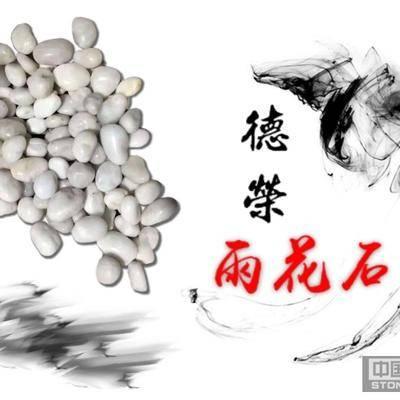 精品白色雨花石