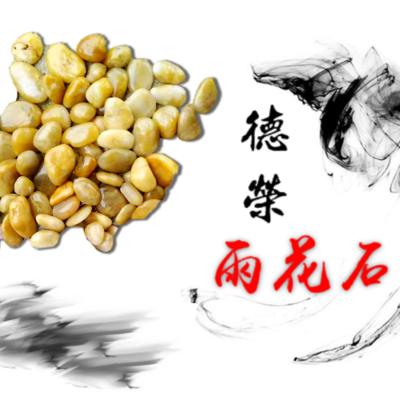 精品黄色雨花石