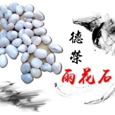 白色雨花石