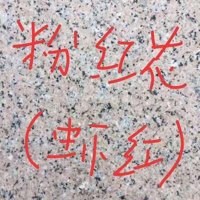 粉红花 虾红