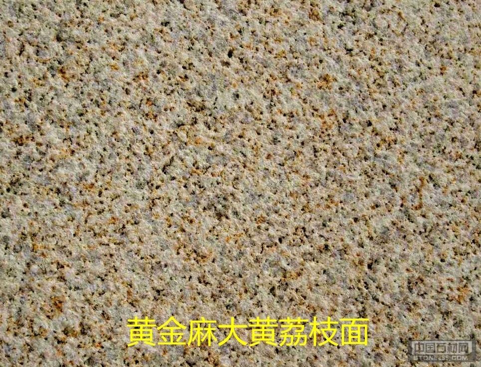黄金麻大黄荔枝板