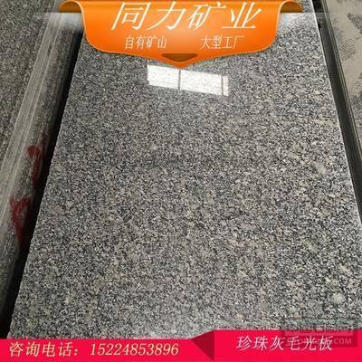 小铁灰珍珠灰G714广场地铺石