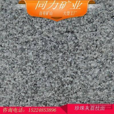 珍珠灰荔枝面干挂深灰色石材