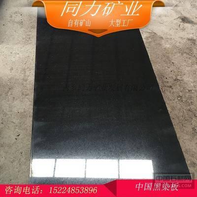河南芝麻灰染黑板中国黑厂家