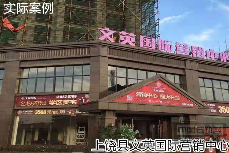 上饶县文英国际营销中心