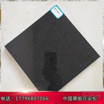 供应黑色染板中国黑蒙古黑细花