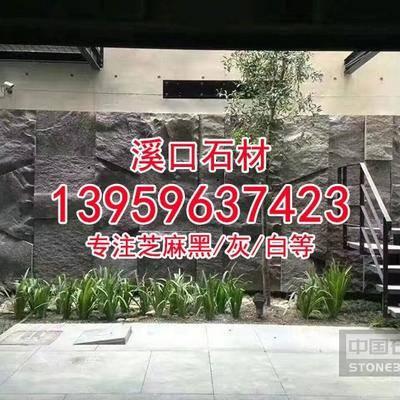 芝麻黑蘑菇石劈裂石背景墙加工厂