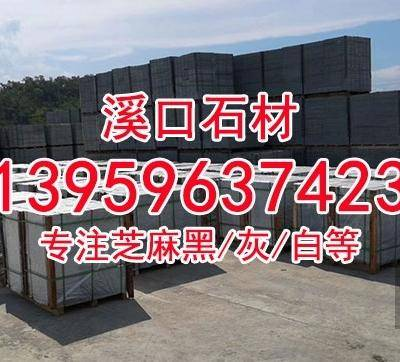 新福鼎黑石材厂家干挂板地铺石