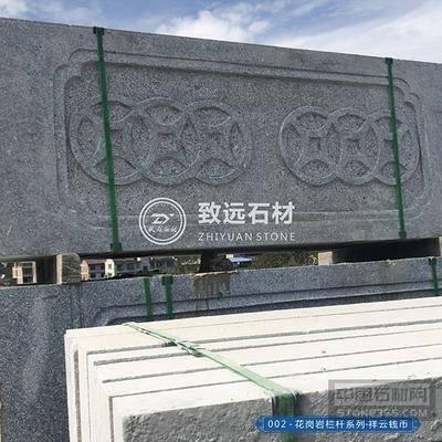 花岗岩栏杆-祥云钱币