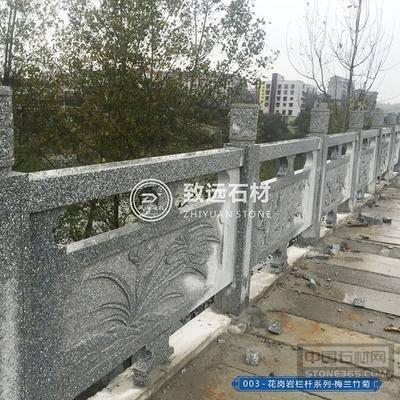 花岗岩石材栏杆-梅兰竹菊