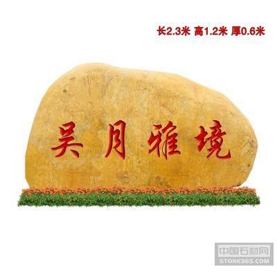 广场招牌景观石刻字雕刻石头产地