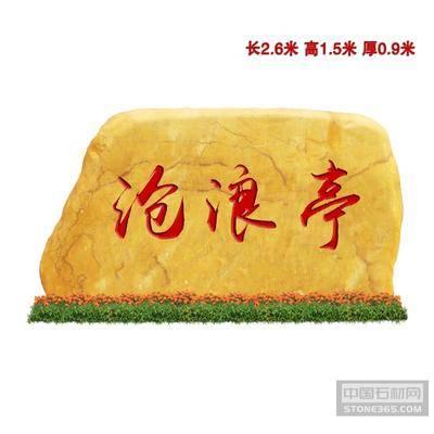 浙江花园点缀黄蜡石刻字雕刻石头