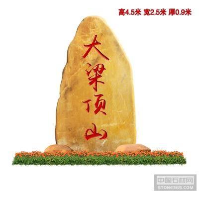 杭州绿化工程黄蜡石刻字雕刻石头