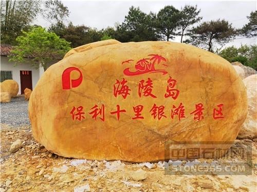 阳江海陵岛十里银滩景区刻字石
