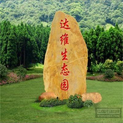 供应公园标志石 假山石