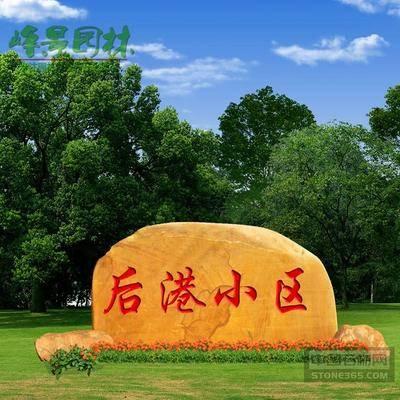 小区园林石青岛黄蜡石小区景观石