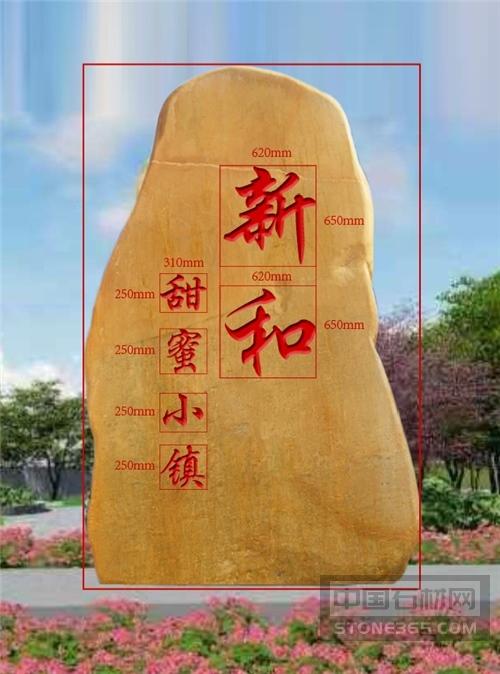 广西新和镇甜蜜小镇刻字景观石