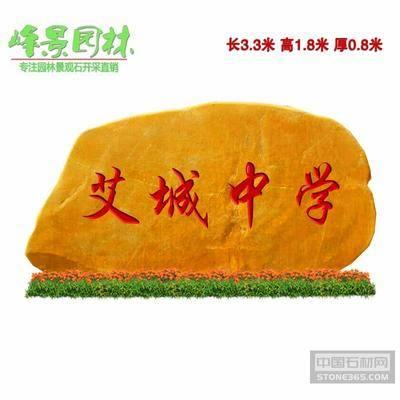 供应学校标志石 大型黄蜡石刻字