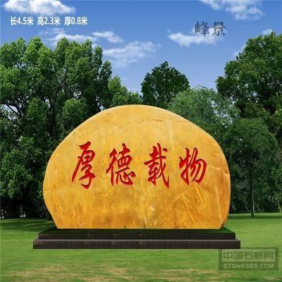 供应大型黄蜡石 大型刻字石