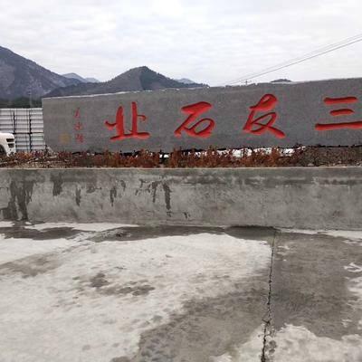 桂林红生产公司