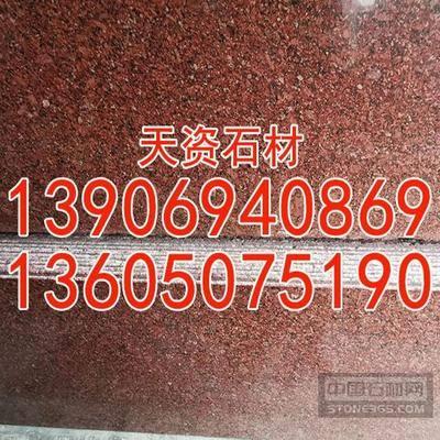 印度红石材光面板材磨光板地铺石