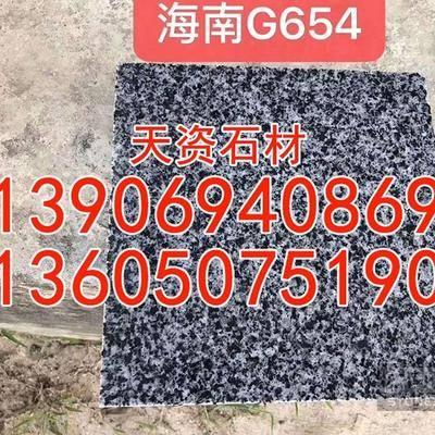 海南g654石材芝麻黑粗花光板
