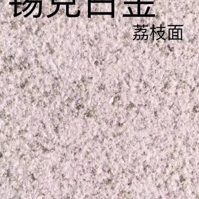 锡克白金荔枝面